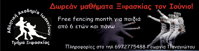 free fencing month small